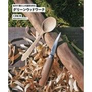 生木で暮らしの道具を作る グリーンウッドワーク [単行本]
