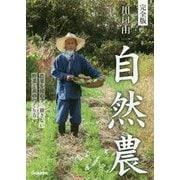 完全版 川口由一自然農―農薬を使わず、耕さない野菜と米のつくり方 [単行本]