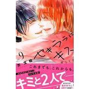 セキララにキス 9(デザートコミックス) [コミック]