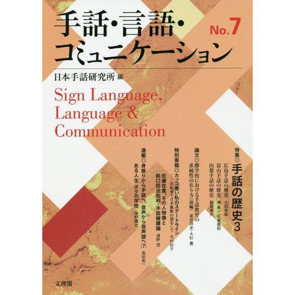 手話・言語・コミュニケーション〈No.7〉 [単行本]