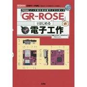 「GR-ROSE」ではじめる電子工作-「多軸モータ制御」1枚のボードで多軸のモータを操る! 「ROS2」ノード向けの小(I/O BOOKS) [単行本]
