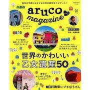 地球の歩き方MOOK aruco magazine vol.2 [ムックその他]
