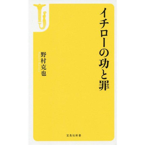 イチローの功と罪(宝島社新書) [新書]