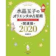 水晶玉子のオリエンタル占星術 幸運を呼ぶ366日メッセージつき 開運暦2020 [単行本]