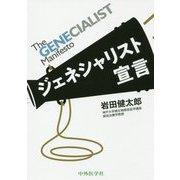 The GENECIALIST Manifesto ジェネシャリスト宣言 [単行本]
