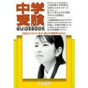 中学受験ガイドブック 2020 関西版-私立・国公立受験用 [単行本]