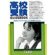 高校受験ガイドブック 2020 関西版-私立・公立受験用 [単行本]