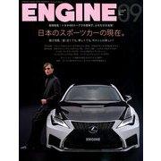 ENGINE (エンジン) 2019年 09月号 [雑誌]