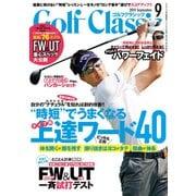 Golf Classic (ゴルフクラッシック) 2019年 09月号 [雑誌]