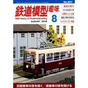 鉄道模型趣味 2019年 08月号 [雑誌]