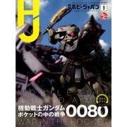 Hobby JAPAN (ホビージャパン) 2019年 09月号 [雑誌]