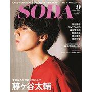 SODA 2019年 09月号 [雑誌]