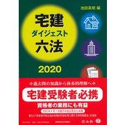 宅建ダイジェスト六法 2020 [事典辞典]