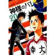 神様のバレー 20(芳文社コミックス) [コミック]