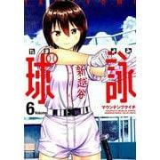 球詠 6(まんがタイムKRコミックス-フォワードシリーズ) [コミック]