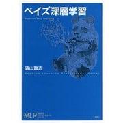 ベイズ深層学習(機械学習プロフェッショナルシリーズ) [全集叢書]
