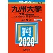 九州大学(文系-前期日程)-2020年版;No.143<No.143>(大学入試シリーズ) [全集叢書]