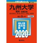 九州大学(理系-前期日程)-2020年版;No.144<No.144>(大学入試シリーズ) [全集叢書]