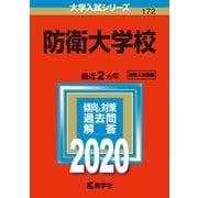 防衛大学校-2020年版;No.172<No.172>(大学入試シリーズ) [全集叢書]