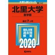 北里大学(医学部)-2020年版;No.242<No.242>(大学入試シリーズ) [全集叢書]