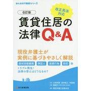 賃貸住居の法律Q&A 6訂版 [単行本]