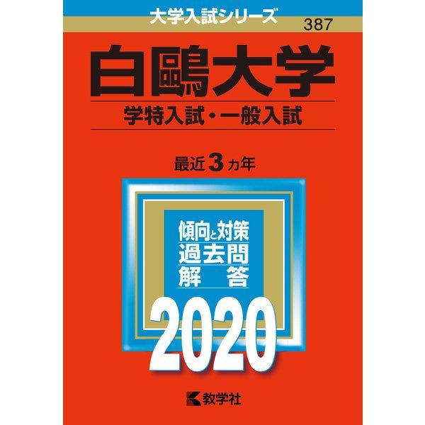 白鴎大学(学特入試・一般入試)-2020年版;No.387<No.387>(大学入試シリーズ) [全集叢書]