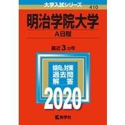 明治学院大学(A日程)-2020年版;No.410<No.410>(大学入試シリーズ) [全集叢書]
