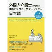 外国人介護士のための声かけとコミュニケーションの日本語 Vol.2 [単行本]