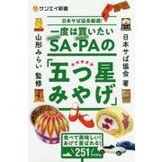 一度は買いたいSA・PAの「五つ星みやげ」-日本サぱ協会厳選! 食べて美味しい!あげて喜ばれる!251アイテム(サンエイ新書 23) [単行本]