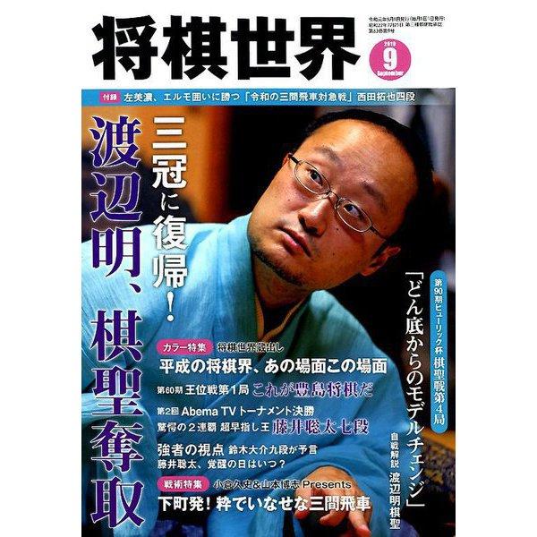 将棋世界 2019年 09月号 [雑誌]