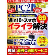 日経 PC 21 (ピーシーニジュウイチ) 2019年 09月号 [雑誌]
