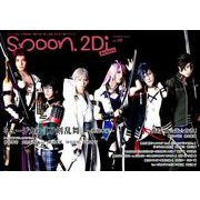 spoon.2Di Actors vol.8 [ムックその他]