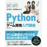 Pythonでつくるゲーム開発入門講座 [単行本]
