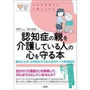 認知症の親を介護している人の心を守る本―疲れたとき、心が折れそうなときのケース別対処法(心のお医者さんに聞いてみよう) [単行本]