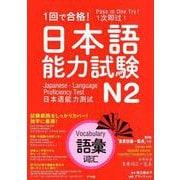 1回で合格!日本語能力試験N2 語彙 [単行本]