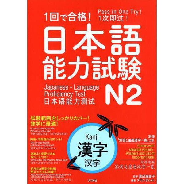 1回で合格!日本語能力試験N2 漢字 [単行本]