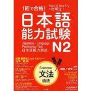 1回で合格! 日本語能力試験N2 文法 [単行本]