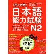 一回で合格!日本語能力試験N2 読解 [単行本]