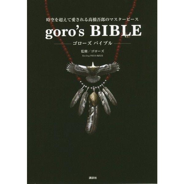 goro's BIBLE(ゴローズバイブル)―時空を超えて愛される高橋吾郎のマスターピース [単行本]