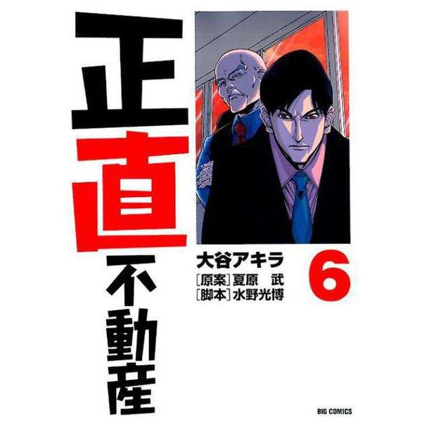 正直不動産<6>(ビッグ コミックス) [コミック]