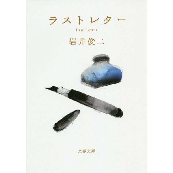 ラストレター(文春文庫) [文庫]