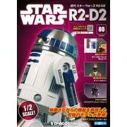 週刊スター・ウォーズ R2-D2 2019年 8/6号 [雑誌]