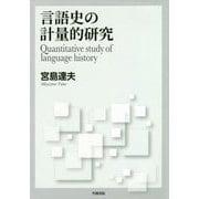 言語史の計量的研究 [単行本]