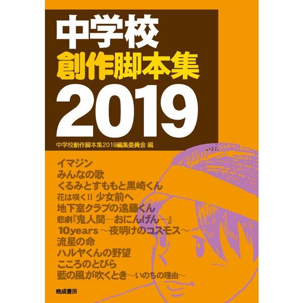 中学校創作脚本集 2019 [単行本]