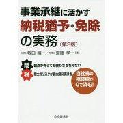 事業承継に活かす納税猶予・免除の実務〈第3版〉 [単行本]