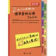 2ページで理解する 標準薬物治療ファイル 改訂3版 [単行本]