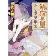 鯖猫長屋ふしぎ草紙(七)(PHP文芸文庫) [文庫]