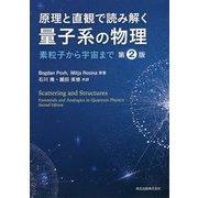 原理と直観で読み解く 量子系の物理(第2版)-素粒子から宇宙まで [単行本]