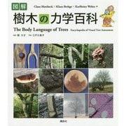 図解 樹木の力学百科 [単行本]