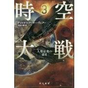 時空大戦 3-人類最後の惑星(ハヤカワ文庫SF) [文庫]
